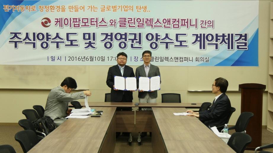 케이팝모토스&클린일렉스앤컴퍼니경영권계약체결01