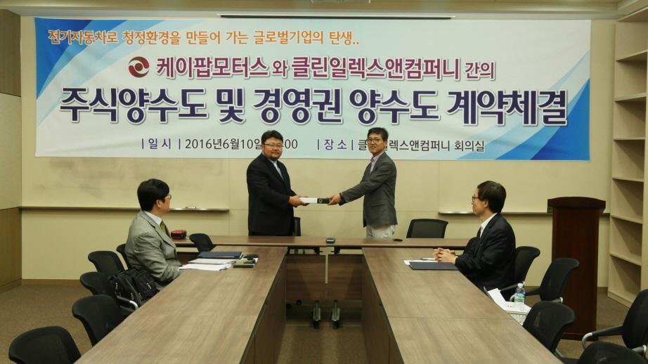케이팝모토스&클린일렉스앤컴퍼니경영권계약체결04