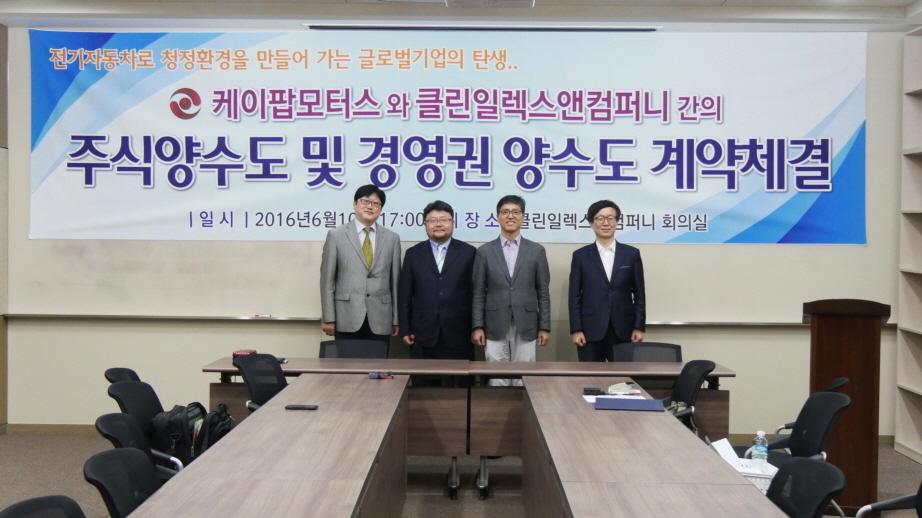 케이팝모토스&클린일렉스앤컴퍼니경영권계약체결06