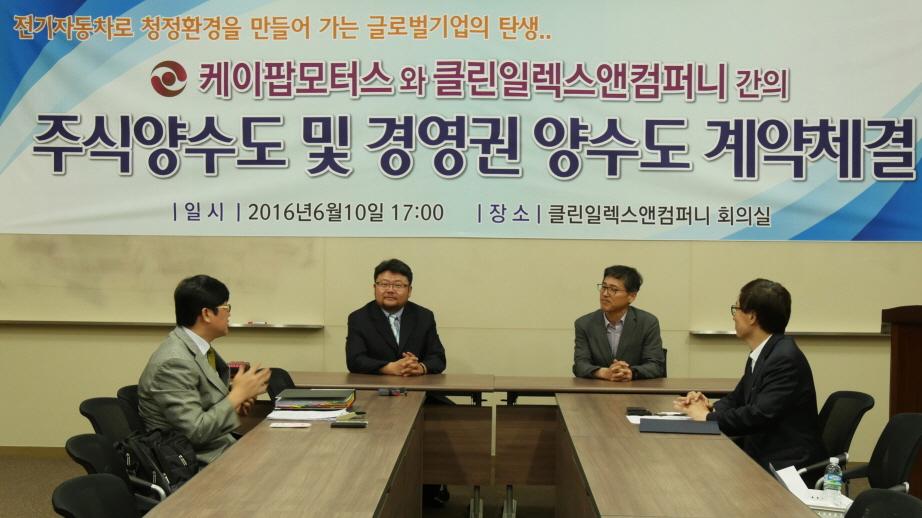 케이팝모토스&클린일렉스앤컴퍼니경영권계약체결15